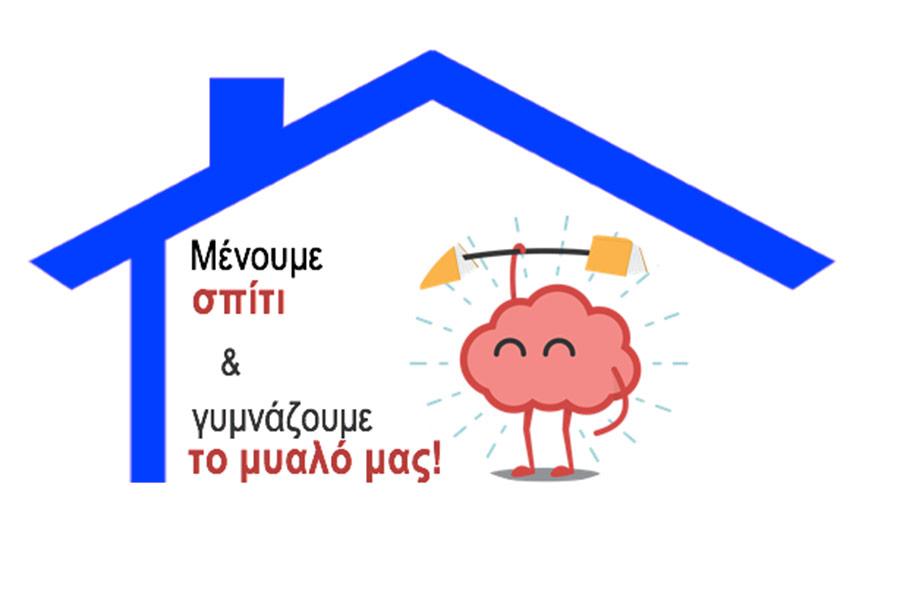 Μένουμε σπίτι και γυμνάζουμε το μυαλό μας!